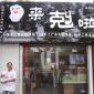 来尅!徐州惊现极品小吃店,食材全部纯手工制作!