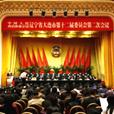 政协大连市第十二届会议第二次会议