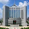 辽宁省高级人民法院