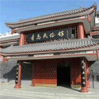 青岛市民俗博物馆