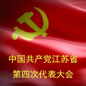 中国共产党江苏省第四次代表大会