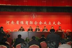 河南省豫商联合会