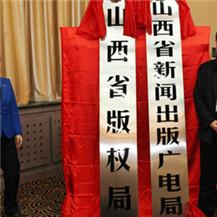 山西省新闻出版局