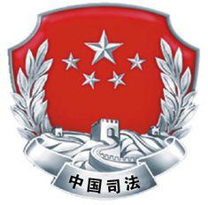 河南省司法厅