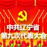 中共辽宁省第九次代表大会