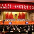 河南省政协十一届二次会议