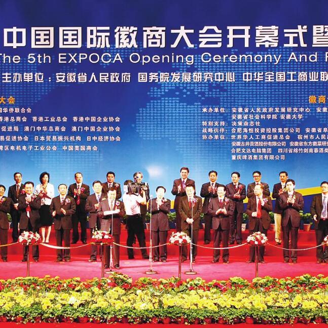 中国国际徽商大会