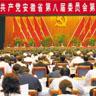 中共安徽省委八届十次全会