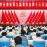 安徽省委九届十三次会议
