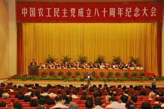 中国农工民主党安徽省委员会