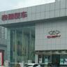 奇瑞汽车4S店