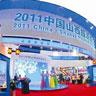 2011中国·山西旅游博览会