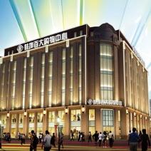 蚌埠百大购物中心