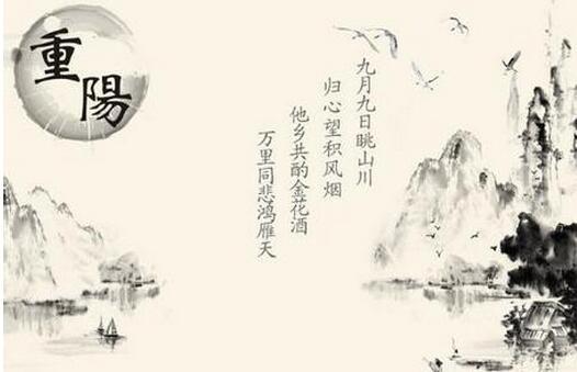 古人关于重阳节的古诗词经典古诗句你还会背么
