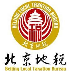 北京市地税局