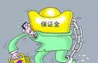 锦州滨海新区管委会未返还履约保证金超5000万元