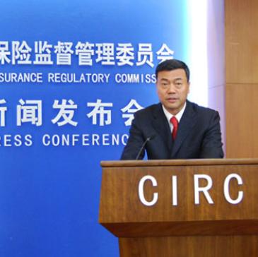 中国保险保障基金有限责任公司