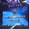北京新奥混凝土集团有限公司