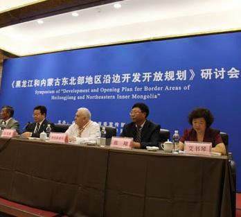 落实《黑龙江和内蒙古东北部地区沿边开发开放规划》研讨会
