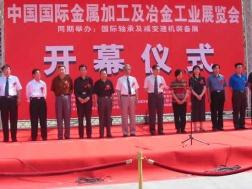 中国国际冶金工业展览会