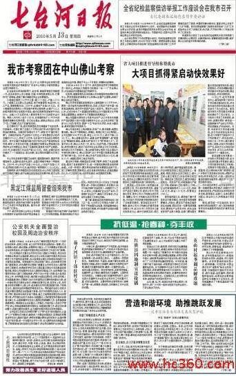 七台河日报