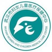 武汉市妇女儿童医疗保健中心