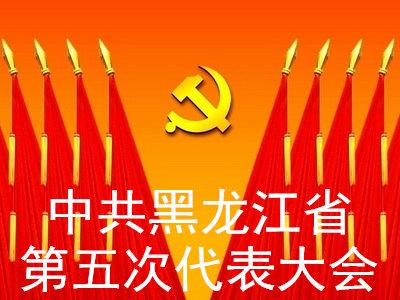 中共黑龙江省第五次代表大会
