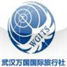 武汉万国国际旅行社