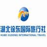 湖北徐东国际旅行社