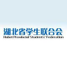 湖北省学生联合会