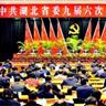 中共湖北省委九届六次全会