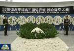 揭秘:在京去世的外国政要遗体如何回国?