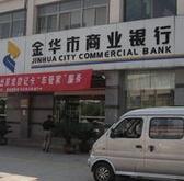 金华市商业银行