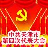 中国共产党天津市第四次代表大会