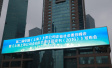 第二届中国(上海)上市公司企业社会责任峰会将于12月22日举行