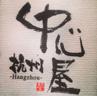 杭州中心屋日本料理