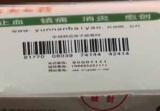 浙江警方破获生产销售假创可贴案,涉案金额2000多万元