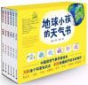 《地球小孩的天气书》