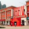 天津青年创业园