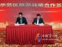 杭州湾新区首次沪上推介旅游 签订一个合作战略协议