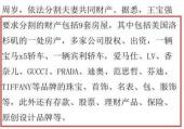 王宝强起诉离婚要求分房分车 盘点A股出现的离婚案