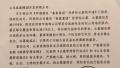 """""""泰象墓园""""伪造批文卖墓地 省民政厅:从未发过"""