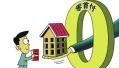 零首付背后高利贷骗局:借款人谋算假购房真贷款