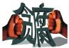 济南市国土资源局原党组书记、局长韩晓光被开除党籍
