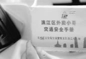 杭州:想当外卖小哥,须在交警队先通过培训考试