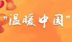 """""""温暖中国""""2017福建行"""