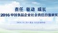 直播预告:第二届中国食品企业社会责任年会26日召开