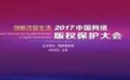 十家中央新闻单位发起成立媒体版权联盟