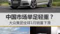 大众集团全球1月份销量下滑 中国举足轻重?