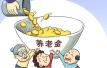 """济南城乡居民养老保险养老金""""七连涨"""" 月增10元"""